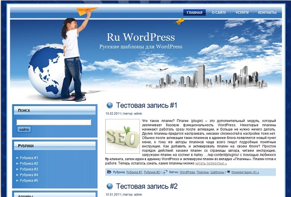 шаблоны wordpress бизнес