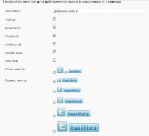 плагин twitter wordpress