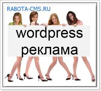 Реклама в WordPress.