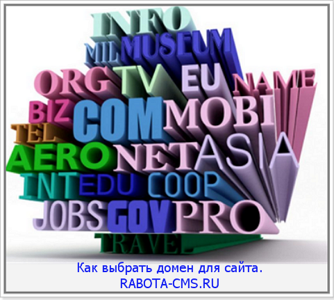 домен и хостинг для сайта
