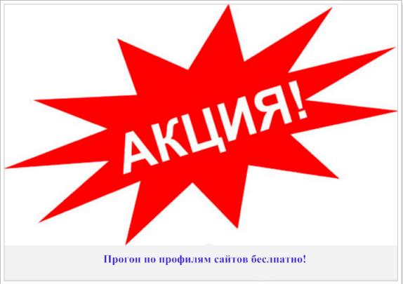 Прогон сайта по статьям